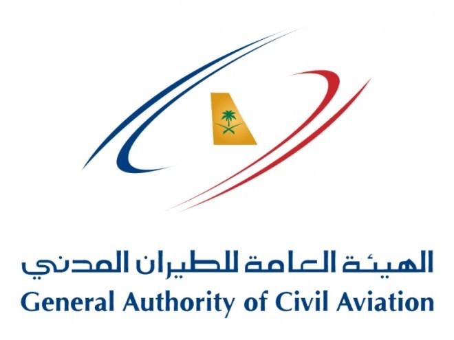 #وظائف هندسية شاغرة لدى هيئة الطيران المدني