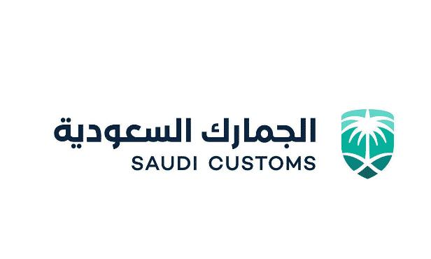13 #وظيفة إدارية شاغرة لدى الجمارك السعودية