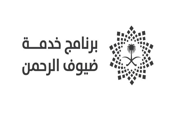 #وظائف إدارية شاغرة لدى برنامج خدمة ضيوف الرحمن