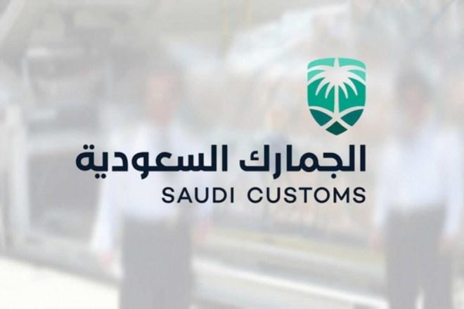 #وظائف إدارية شاغرة في الجمارك السعودية