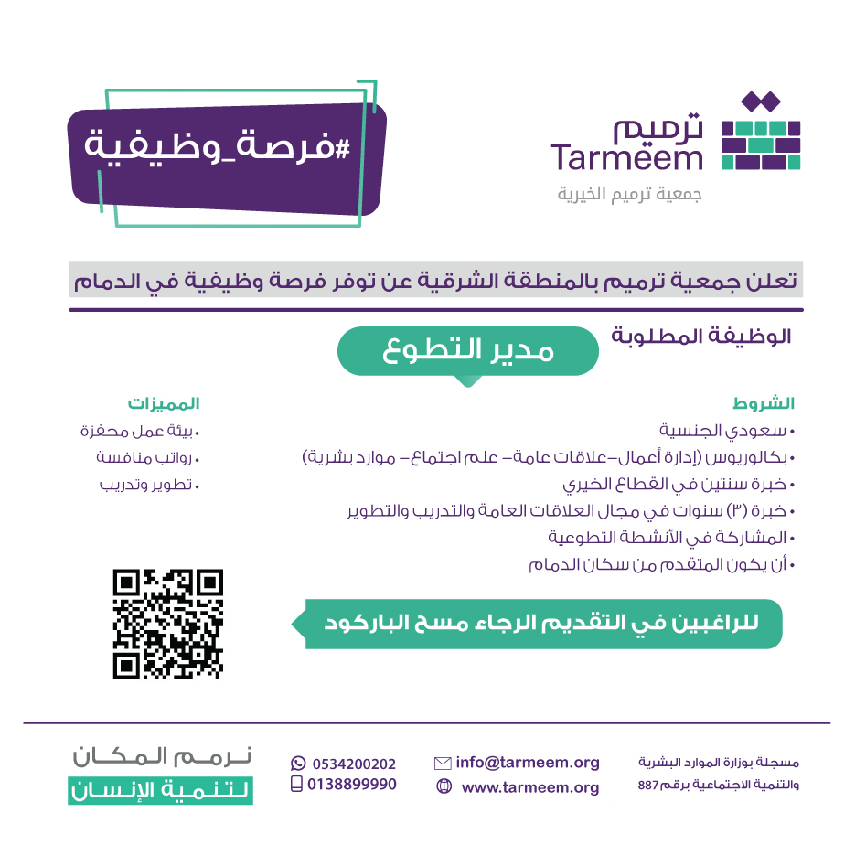 جمعية ترميم الخيرية4