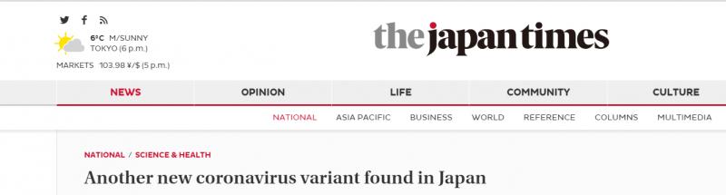 العثور على سلالة جديدة من فيروس كورونا في اليابان
