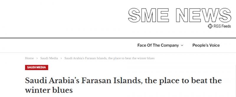 جزر فرسان المكان الأمثل للتغلب على كآبة الشتاء (1)