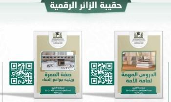 رئاسة الحرمين تطلق حقيبة الزائر الرقمية