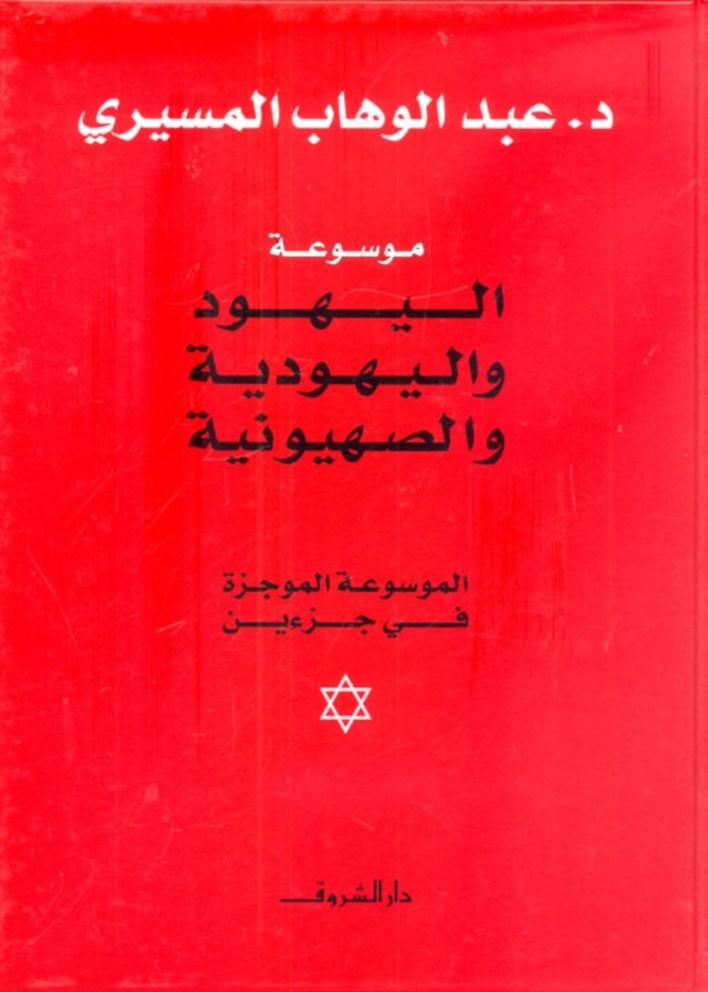 موسوعة اليهود واليهودية والصهيونية (جزئين) – أسفار