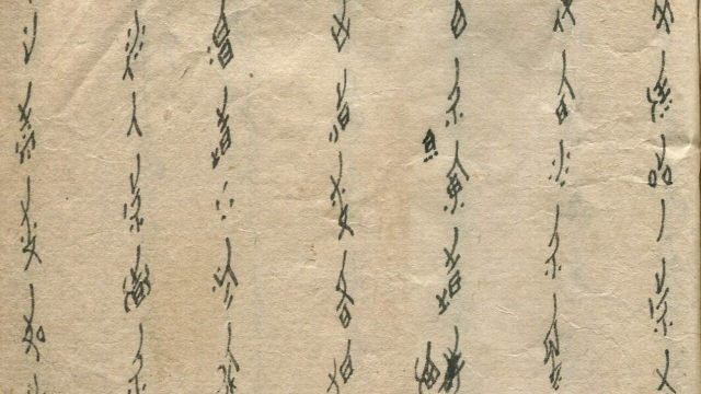 Remembering Nüshu, the 27th-Century Chinese Script Only Women
