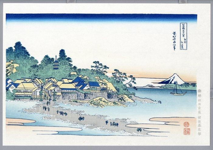 Woodblock print (reprint), Published by Yuyudo - Katsushika Hokusai (1760-1849) - Enoshima in Sagami Province (Sôshû Enoshima) from the series Thirty-six Views of Mount Fuji - ca. 1970 - Japan - Catawiki