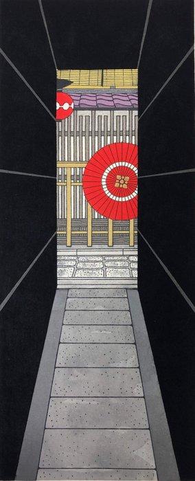 Original woodblock print, Published by Unsodo - Kato Teruhide (1936-2015) - 'Alley 1' or 'Hanagasa roji' 花傘ろーじ (Red Umbrella in Alley) - Heisei period (1989-2019) - Japan - Catawiki