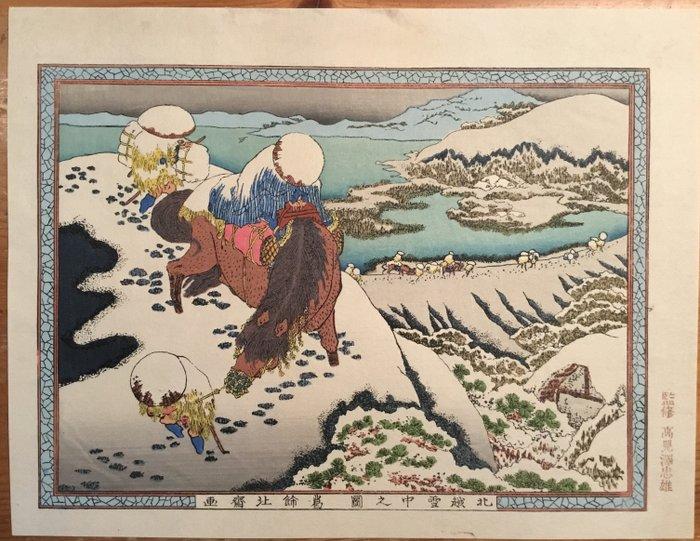 Woodblock print (reprint), Published by Takamizawa Tadao - Katsushika Hokusai (1760-1849) - In de zware sneeuw vastgelopen reizigers in het Echigo district - Japan - CA 1970 - Catawiki