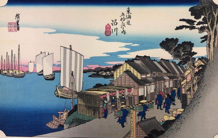 "Woodblock print (reprint), Published by Kato hanga kenkyujo - Utagawa Hiroshige (1797-1858) - 'Shinagawa' - From the series ""Fifty-three Stations of the Tokaido"" - Japan - ca 1980"
