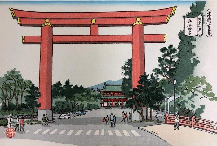 "Original woodblock print, Published by Kaneido - Ido Masao 井堂雅夫 (1945-2016) - 'Heian jingu' 平安神宮 (Heian Shrine) - From the series ""One Hundred Views of Kyoto"" 京都百景 - Japan - Heisei period (1989-2019)"