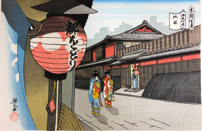 """Original woodblock print, Published by Kaneido - Ido Masao 井堂雅夫 (1945-2016) - 'Gion' 祇園 - From the series """"One Hundred Views of Kyoto"""" 京都百景 - Japan - Heisei period (1989-2019)"""