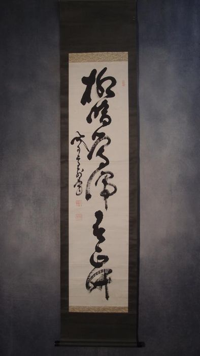 Hanging scroll calligraphy - Paper - Handwriting - Calligraphy - With signature and and seals 'Tesshu' 鉄舟 and 'Yamaoka' 山岡 - Japan - Late 19th century