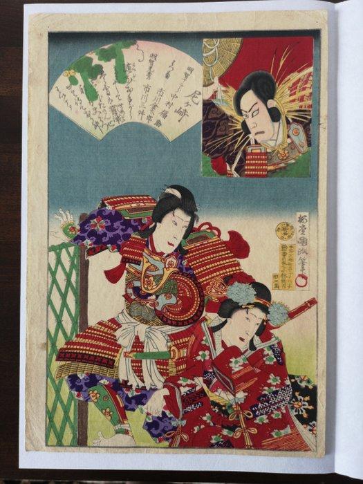 Original woodblock print - Washi - Utagawa Kunisada III (1848-1920) - Amagasaki 尼ケ崎 - Japan - Meiji period (1868-1912)