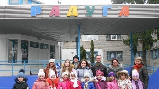 Петиция · Не закрывайте Мозырский Центр реабилитации детей ...