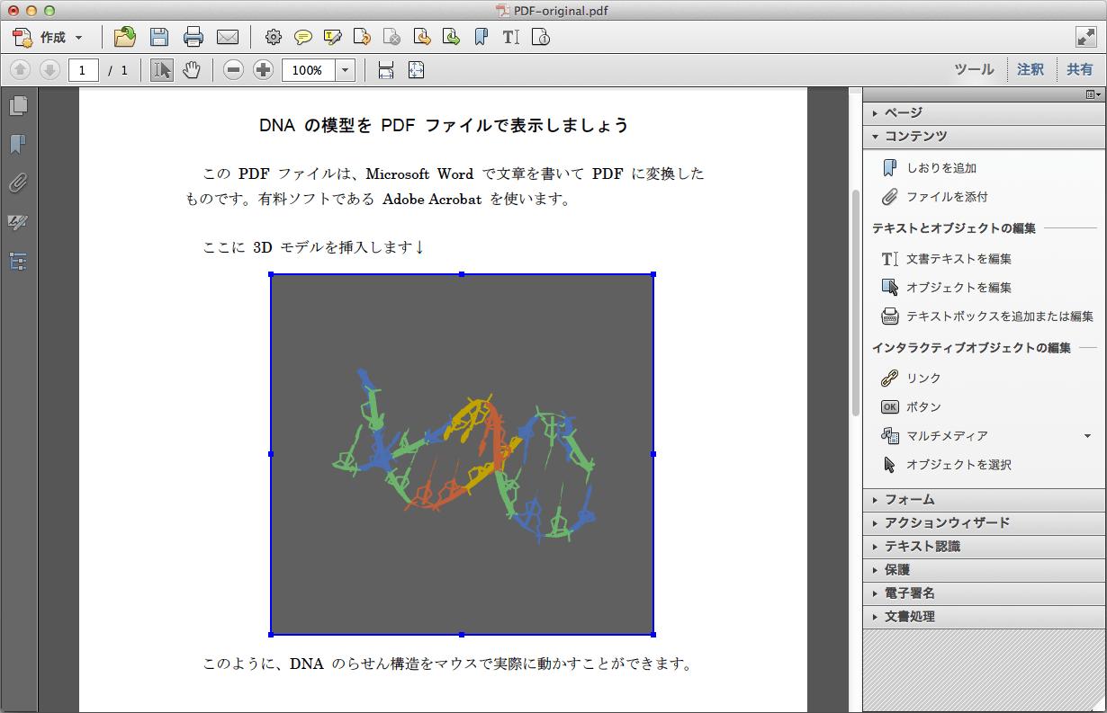 分子構造を 3D で観察しよう (3):新しい見せ方 | Chem-Station (ケムステ)