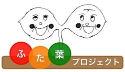 ふた葉プロジェクトロゴ