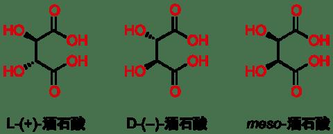 酒石酸 カリウム ナトリウム
