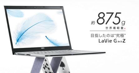 NECのノートパソコン「LaVie(ラヴィ)Z」画面が13.3インチで重さが875gしかない。
