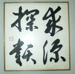 図 目武雄先生直筆の探類求源