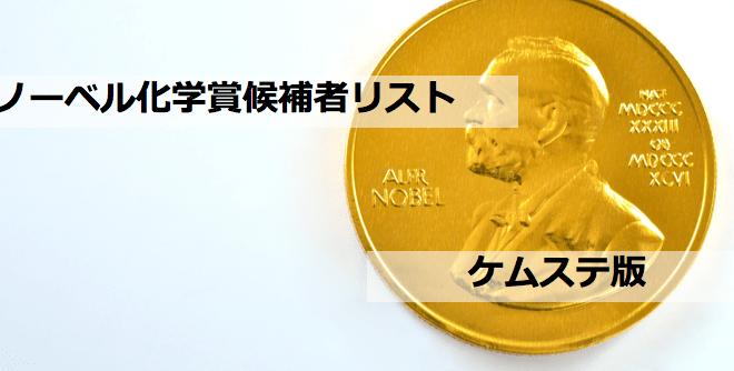 ケムステ版・ノーベル化学賞候補...