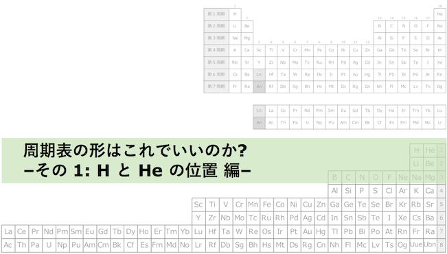 周期表の形はこれでいいのか? –その 1: H と He の位置 編–   Chem ...