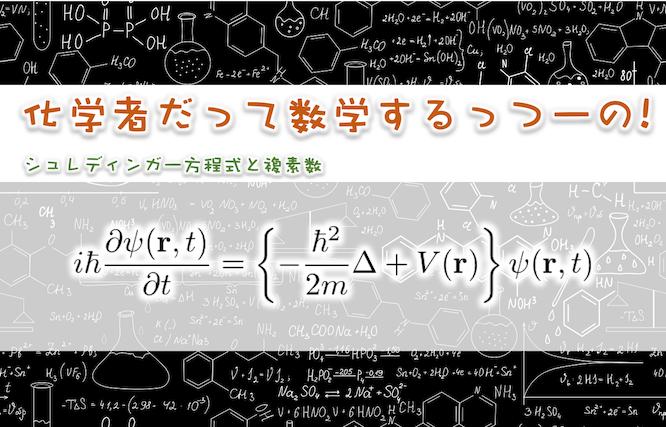 力学 波動 量子 量子力学の観測問題をわかりやすく解説します