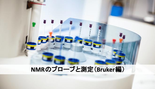 NMRのプローブと測定(Bruker編)