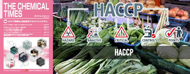 HACCP制度化と食品安全マネジメントシステム�`Chemical Times特集より