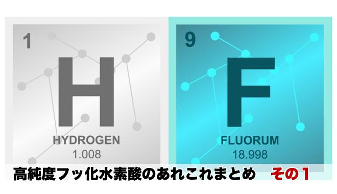 高�度フッ化水素酸のあれこれまとめ その1