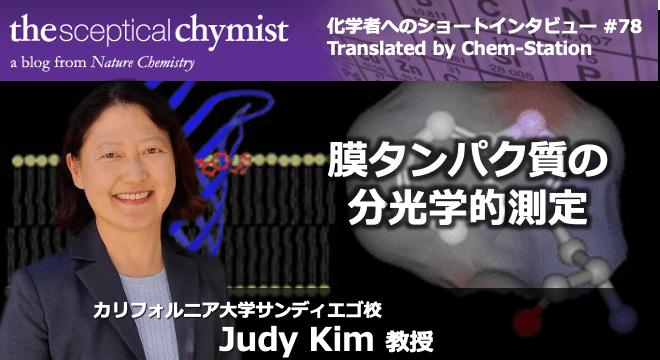 第78回―「膜タンパク質の分光学的測定」Judy Kim教授 | Chem-Station ...
