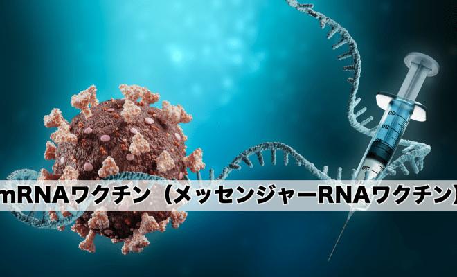 ワクチン メッセンジャー rna