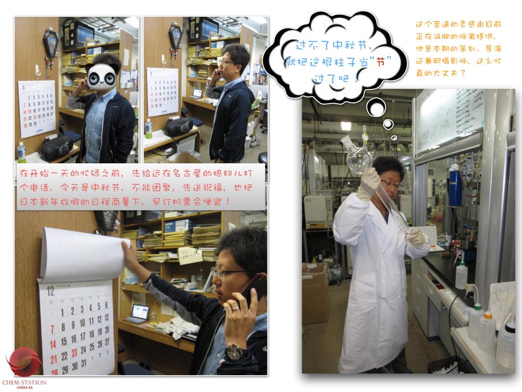 Chem-station宣传特辑.007