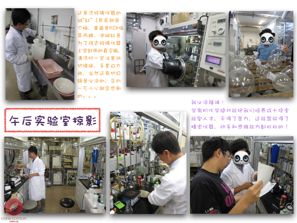 Chem-station宣传特辑.011