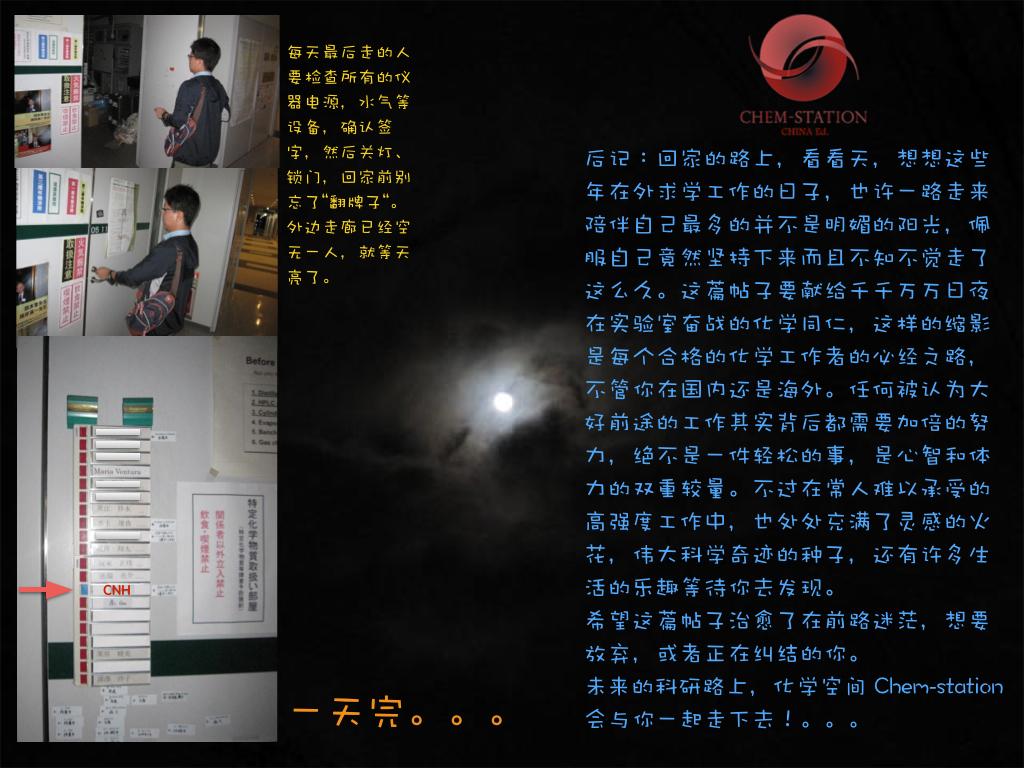 Chem-station宣传特辑.014