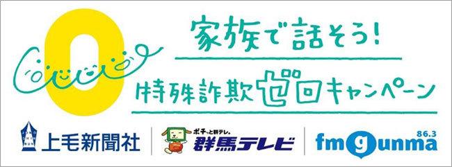 広告主:群馬マスコミ3社(上毛新聞社・群馬テレビ・エフエム群馬) 商品名:特殊詐欺ゼロキャンペーン