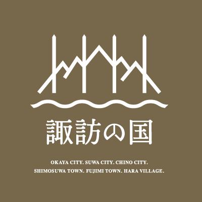 諏訪の国のブランドロゴ