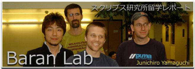 Baran Labに留学して:山口潤一郎