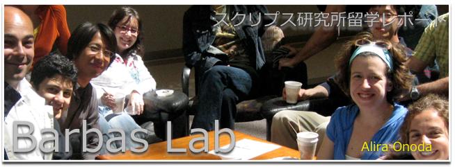 Barbas Labに留学して:小野田晃