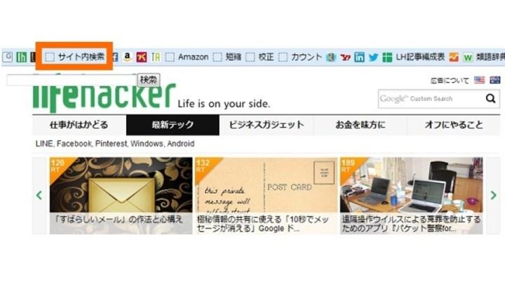 どのサイトでも「サイト内検索」ができるブックマークレット