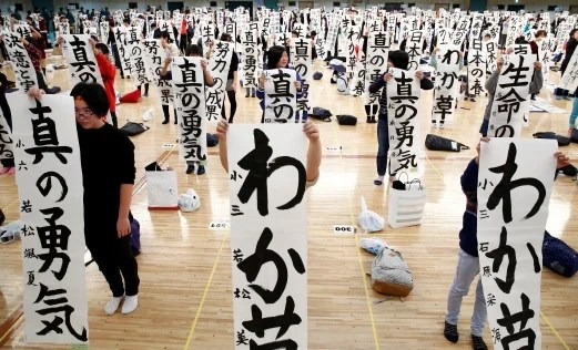 Japanese calligraphers brush up on their writing   New Straits Times      File pix  Participants show off their writings at a New Year calligraphy  contest in Tokyo  Japan  January 5  2017  Reuters Photo