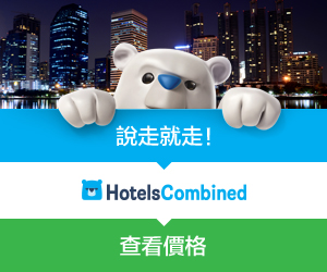 Save on your hotel - hotelscombined.com.tw