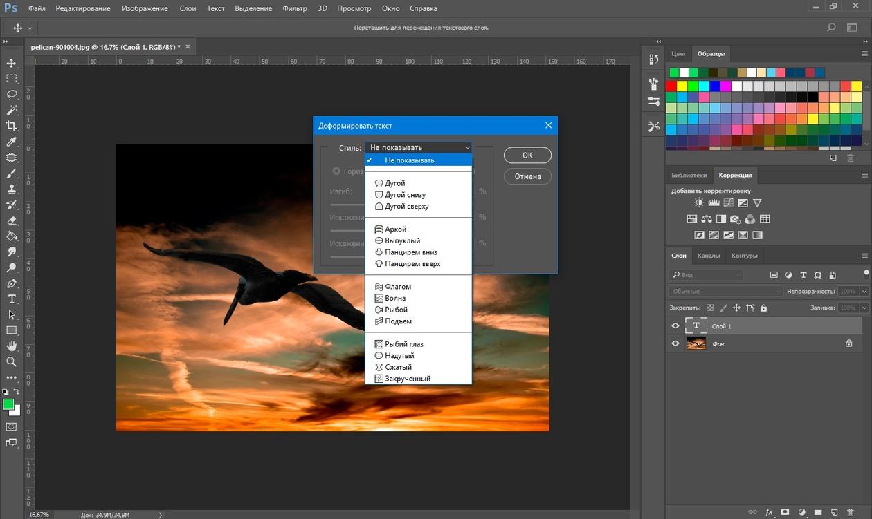 Как сделать надпись на картинке в фотошопе