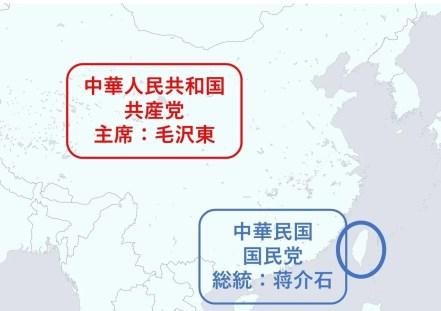 2つの中国の地図