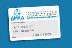 Από την Πέμπτη απαραίτητος ο ΑΜΚΑ για τις συναλλαγές των ασφαλισμένων στα Ταμεία.