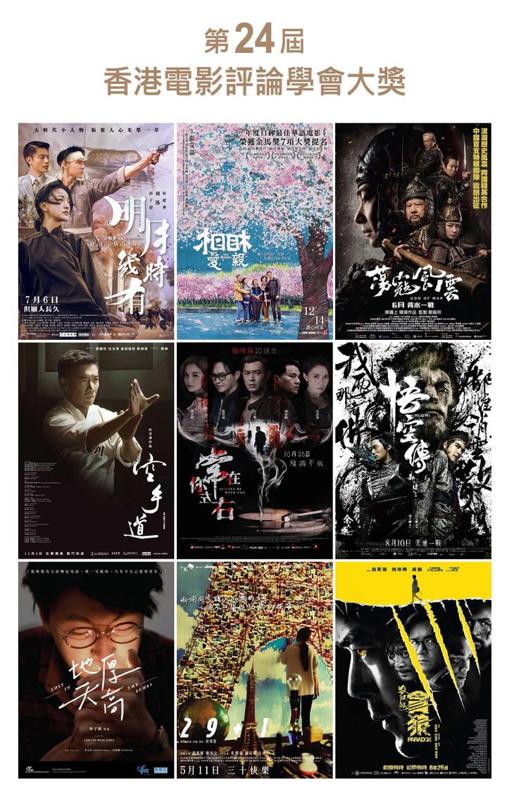 二十四屆香港電影評論學會大獎名單公佈 《明月幾時有》獲最佳 - 香港文匯網