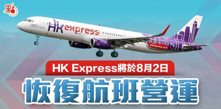 HK Express 8月2日恢復航班營運 - 香港文匯網