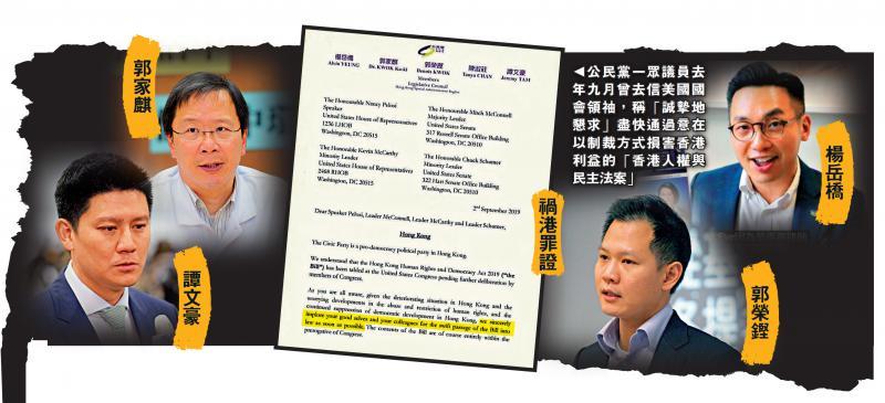 公民黨乞美禍港 罪證確鑿 - 香港文匯網