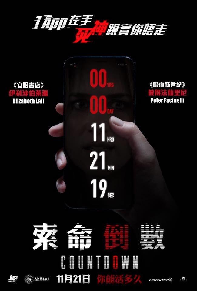 索命倒數 - 睇戲 SeeMovie