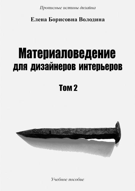 Материаловедение для дизайнеров интерьеров. Том 2 — Елена ...